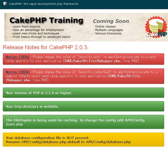 CakePHPインストール画面_1